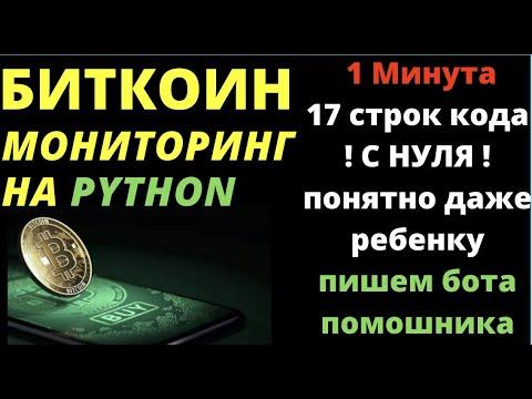 Цена биткоина в реальном времени используя Python