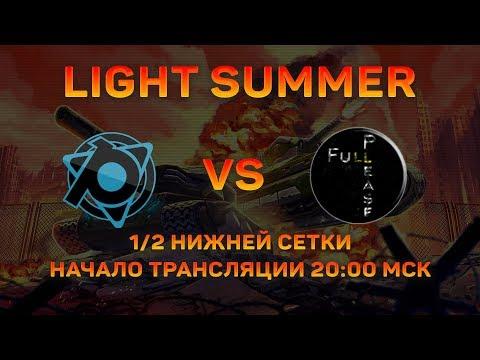 🔵 Light Summer. Стадия 1/2 💥 Розыгрыш для зрителей 💥 Начало 17.07 в 20:00 МСК 🔵