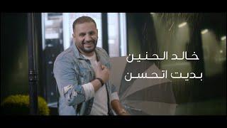 خالد الحنين - بديت اتحسن (حصرياً) | 2020 | (Khaled Al-Haneen - Badit Athasan (Exclusive
