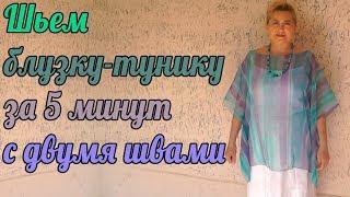 Шьем блузку-тунику за 5 минут с двумя швами