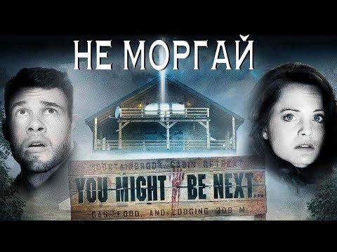 [Фальшивый] Обзор Фильма НЕ МОРГАЙ