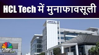 HCL Tech में मुनाफावसूली | Business News Today | 13th July | CNBC Awaaz