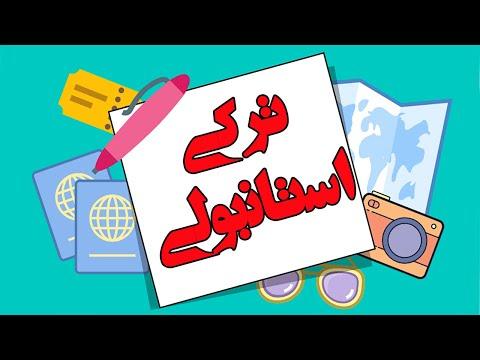 آموزش زبان ترکی استانبولی - درس 23   Learn Turkish Language - Lesson 23