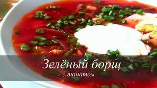 Зеленый борщ с томатом рецепт | Просто вкусно
