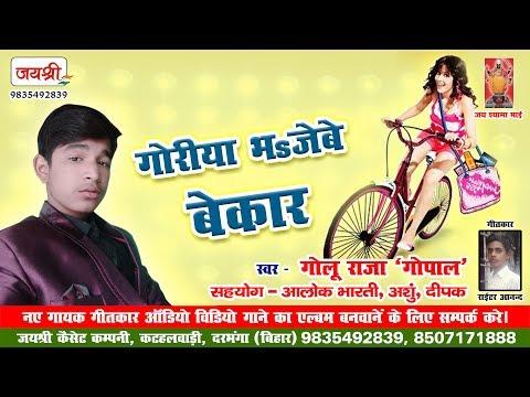 Golu Raja Gopal || Gori Bha Jebe Bekaar