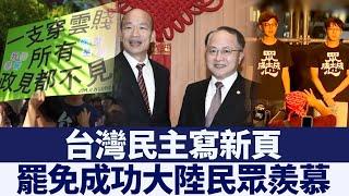 罷韓成功 台灣民主寫新頁 大陸民眾羨慕|新唐人亞太電視|20200608