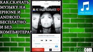 Як скачати музику на iPhone і android безкоштовно і без допомоги комп'ютера?