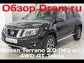 Nissan Terrano 2017 2.0 (143 л.с.) 4WD AT Tekna - видеообзор