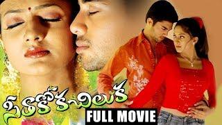 Seethakoka Chiluka Telugu Full Length Movie - Navadeep , Sheela