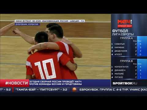 """""""Матч!ТВ"""". 24.10.19 - 07:00.  Новости спорта. Россия - Швеция. 7-3"""