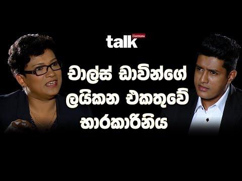 චාල්ස් ඩාවින්ගේ ලයිකන එකතුවේ භාරකාරිනිය  | Talk With Chathura