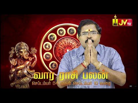 Vaara Jothidam | Weekly Astrology:  04 September   to  10 September , 2016 | JV TV