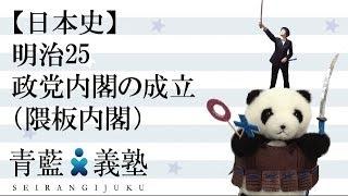 【日本史】明治25 政党内閣の成立(隈板内閣) (ぱんだの日本史、セン...