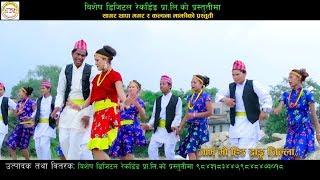 Jam Bho Hida(Dang Jilla) New Lok Dohori 2074|Dolma Thapa,Khimraj Setimar & Sagar Thapa Magar