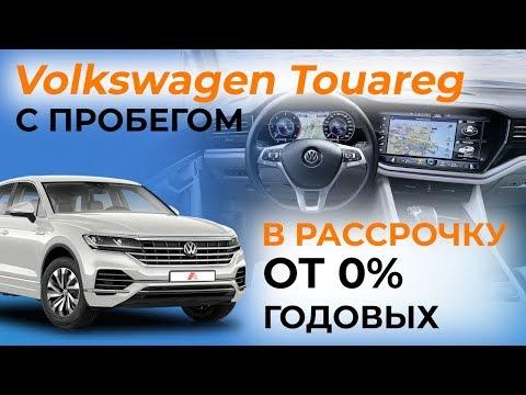Купить авто Volkswagen Touareg в рассрочку без процентов!