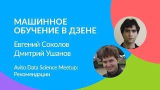 Машинное обучение в Дзене - Евгений Соколов и Дмитрий Ушанов (Yandex)