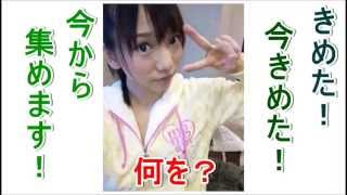 AKB48 高城亜樹 あきちゃがリスナーからジェンガラケラミックを おすす...