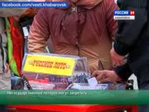 Вести-Хабаровск. Негосударственные лотереи