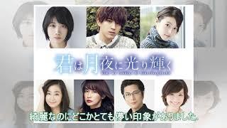 DISH//北村匠海「君は月夜に光り輝く」で永野芽郁とW主演、「キミスイ」...