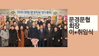 문경문인협회 회장 이•…