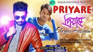 Bangla New Song 2017 HD | Priya Re | Eleyas Hossain | Bangla New Song 2017 HD RM Centar HD