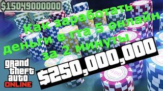 Как Быстро Заработать (накрутить) деньги в гта 5 онлайн +$250,000,000 за 2 минут и не получить БАН