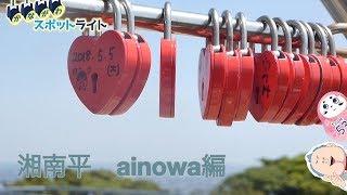湘南エリア旅なびガイドSHOW!(湘南平「ainowa」) 2018/06/04 Mon.
