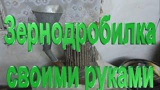 """Самодельная Зернодробилка """"Крупорушка"""""""