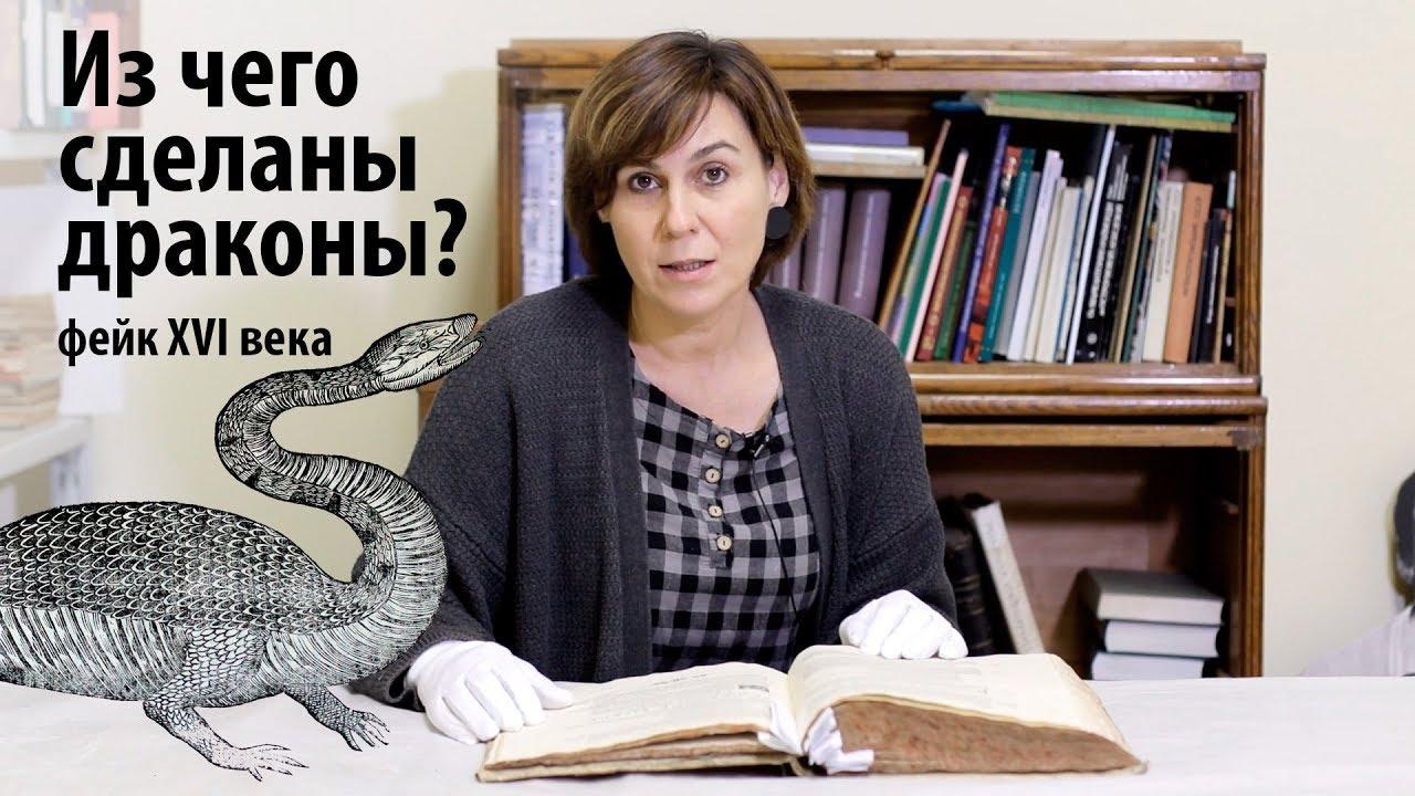 Из чего сделаны драконы или фейк XVI века
