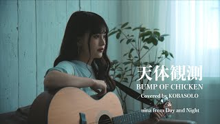 【女性が歌う】天体観測 / BUMP OF CHICKEN (Covered by コバソロ & nina from Day and Night)