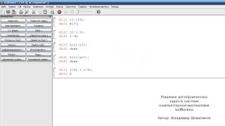 Урок 3  Комплексные числа
