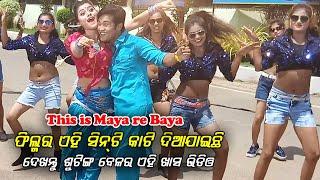 This is Maya re Baya Shooting Unseen Video || Sidhant Mohapatra, Swaraj & Elina || Odia Prime Khabar