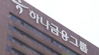'하나은행 채용비리' 김정태까지 겨누나…검찰