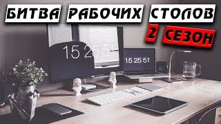 Битва Рабочих Столов #7 (2 сезон)