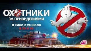 «Охотники за привидениями» — фильм в СИНЕМА ПАРК