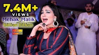 Mehak Malik || Billian Billian New Song 2019 || Shaheen Studio