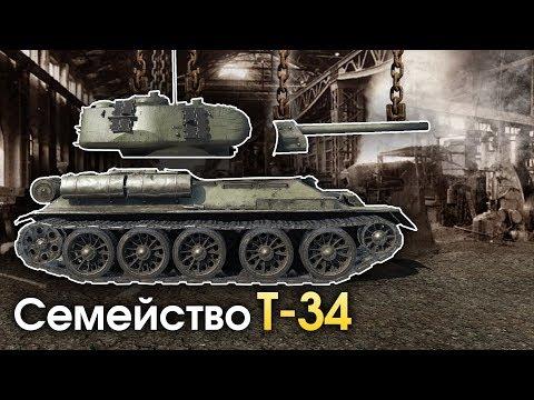 Семейство Т-34 / War Thunder