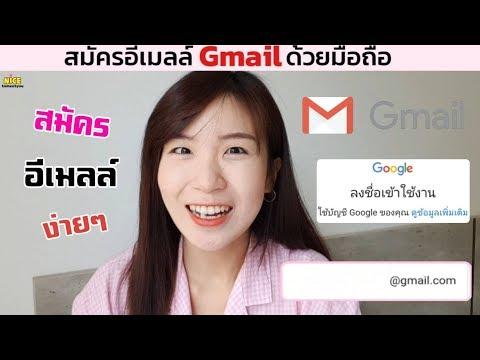 สมัครอีเมลล์ Gmail ด้วยมือถือ |Nicetomeetyou