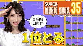 【マリオ35】2時間以内に必ず1位取る!と意気込んでいる枠【SUPER MARIO BROS. 35/nintendo switch】