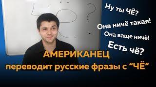 Американец переводит русские фразы с ЧЁ | Русский язык глазами иностранца