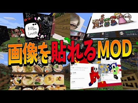 マイクラで好きな画像を貼れる自作プラグインを作ったら動画に出来ないレベルに酷い事になった - modクラフト #2【KUN】