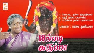18 m Padi Karuppa | கருப்பசாமி பாடல்   18ம் படி கருப்பா   பரவை முனியம்மா
