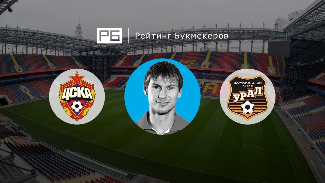 Прогноз на матч Урал - ЦСКА Москва 19 августа 2017