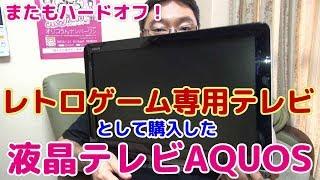 【レトロゲーム専用】液晶テレビAQUOSをレトロゲーム用に購入したぞ! 液晶テレビ 検索動画 29