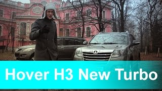 Hover H3 New Turbo + Заезд Против Hover H5td.