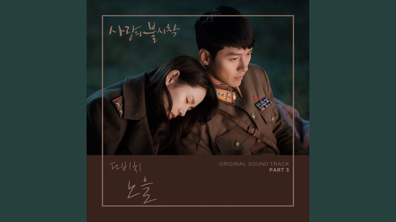 다비치 - 노을 Sunset (사랑의 불시착 Crash Landing on You OST Part 3)