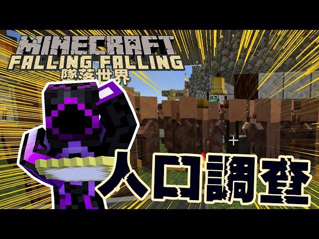 Minecraft生存 - 墜落世界 #28 戶口普查 到底有多少村民