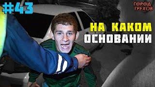 Город Грехов 43 - Пьяный дагестанец устроил гонки с ДПС