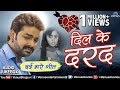 Dil Ke Darad - दिल के दरद - Bhojpuri Superhits Songs - Audio Jukebox - Latest Bhojpuri Sad Songs