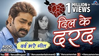 Dil Ke Darad दिल के दरद Bhojpuri Superhits Songs Audio Jukebox Latest Bhojpuri Sad Songs